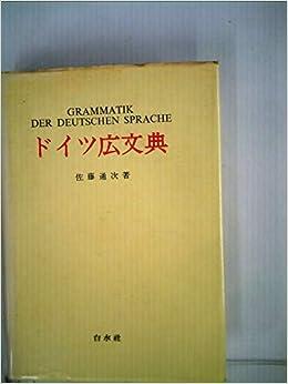 ドイツ広文典 (1951年)   佐藤 ...