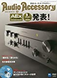 AudioAccessory(オーディオアクセサリー) 175号