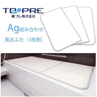 日本製 銀イオン抗菌防臭機能、永続的 東プレ Ag組み合わせ風呂ふた(適用サイズ70×120cm 3枚割) ホワイトU12 B07F9WP661