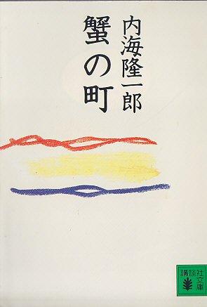 蟹の町 (講談社文庫)