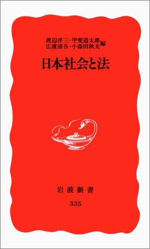日本社会と法 (岩波新書)
