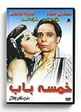 Khamsa Bab (Arabic DVD) #217 by Adel Imam