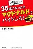 「35歳になったらマクドナルドでバイトしろ!」泉 忠司、青木 尚士
