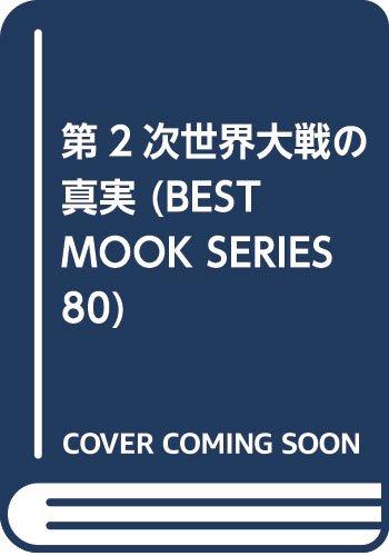 第2次世界大戦の真実 (BEST MOOK SERIES 80 世界史人アーカイブ vol.)