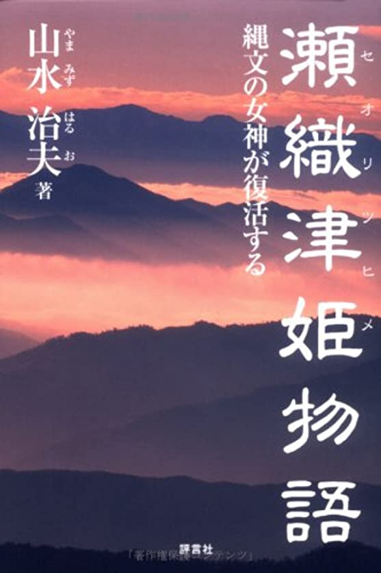 太字気分配偶者邪馬台国からヤマト王権へ (奈良大ブックレット 04)