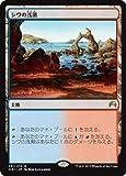 マジック・ザ・ギャザリング シヴの浅瀬(レア) / マジック・オリジン(日本語版)シングルカード ORI-251-R