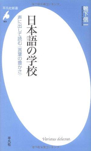 日本語の学校 声に出して読む〈言葉の豊かさ〉 (平凡社新書 463)