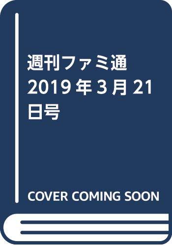 週刊ファミ通 2019年3月21日号 雑誌