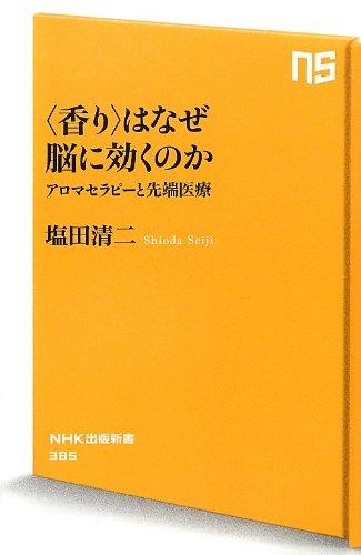 〈香り〉はなぜ脳に効くのか アロマセラピーと先端医療 (NHK出版新書)