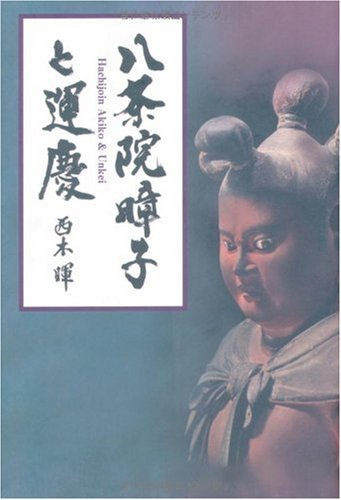 Unkei and (Akiko) Article VIII Academy of child ?(2010) ISBN: 4862652212 [Japanese Import]