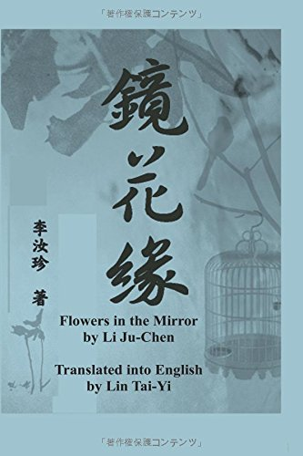 Flowers in the Mirror: A Classic Qing Dynasty Chinese Novel