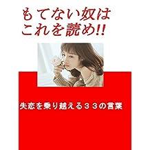 motenaiyatsuwakoreoyome: siturennonorikoerukotoba (Japanese Edition)