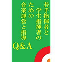 MUSIC Q and A (Japanese Edition)