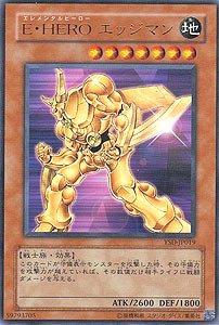 YSD-JP019 [UR] : E・HEROエッジマン(ウルトラ)の商品画像