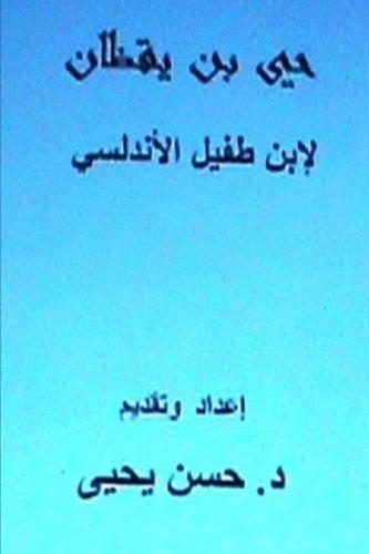 Hay bin Yaqzan-Ibn Tufayl al-Andalusi (Arabic Edition)