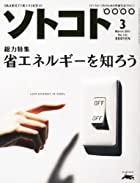 SOTOKOTO (ソトコト) 2011年 03月号 [雑誌]