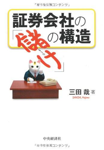 Download Shoken gaisha no moke no kozo. ebook