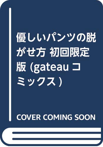 優しいパンツの脱がせ方 初回限定版 (gateauコミックス)