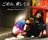 [CD]ごめん、愛してる オリジナル・サウンドトラック(DVD付)