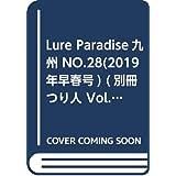 Lure Paradise九州 NO.28(2019年早春号) (別冊つり人 Vol. 484)