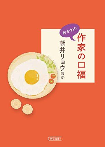 作家の口福 おかわり (朝日文庫)