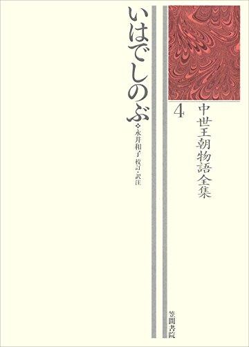 いはでしのぶ: 中世王朝物語全集4