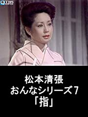 松本清張 おんなシリーズ7「指」
