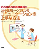 24の臨床シーンでわかるコミュニケーションの上手な方法 (看護学生必修シリーズ)