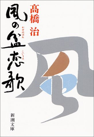 風の盆恋歌 (新潮文庫)