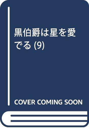黒伯爵は星を愛でる(9): 花とゆめコミックス