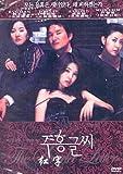 Korean Film - The Scarlet Letter