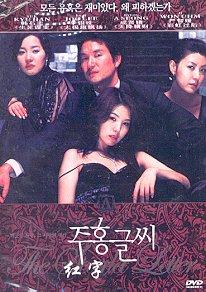 Amazon Com Korean Film The Scarlet Letter Movies Tv