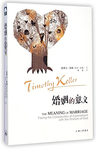 The Meaning of Marriage Facing the Complexities of Commitment with the Wisdom of God (Chinese Edition)