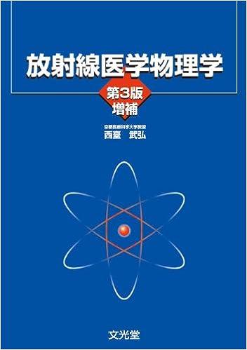 放射線医学物理学 | 西臺 武弘 |...