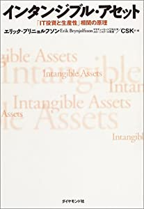 Intangible Assets [Japanese Edition]