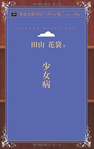 少女病 (青空文庫POD(ポケット版))