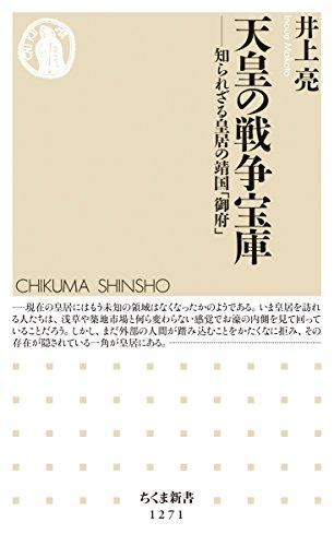 天皇の戦争宝庫: 知られざる皇居の靖国「御府」 (ちくま新書1271)