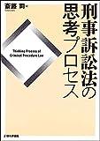 刑事訴訟法の思考プロセス (法セミLAWCLASSシリーズ)