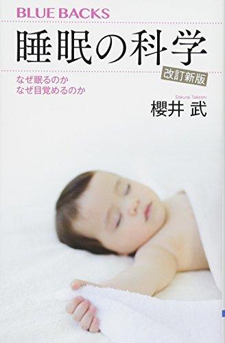 睡眠の科学・改訂新版 なぜ眠るのか なぜ目覚めるのか (ブルーバックス)
