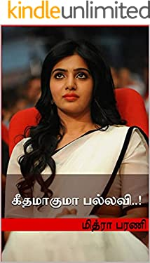 கீதமாகுமா பல்லவி | GEETHAMAAGUMAA PALLAVI (Tamil Edition)