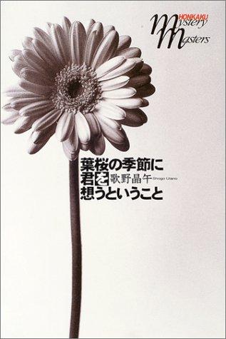 葉桜の季節に君を想うということ (本格ミステリ・マスターズ)
