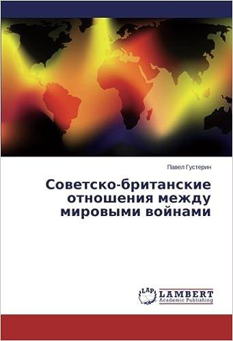 Sovetsko-britanskie otnosheniya mezhdu mirovymi voynami (Russian Edition)