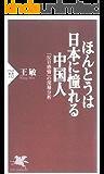 ほんとうは日本に憧れる中国人 「反日感情」の深層分析 (PHP新書)