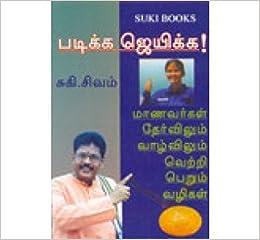Suki sivam speech mp3 audio download from youtube