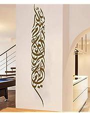 تفسد الحائط الخاص بك العلامة التجارية والإسلامية شارات الجدار لغرفة المعيشة، ديكور المنزل، ملصقات الحائط للماء