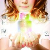七色 (SG+DVD)