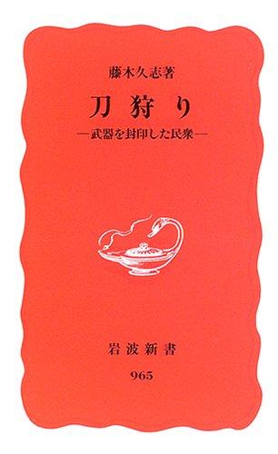 刀狩り―武器を封印した民衆 (岩波新書 新赤版 (965))