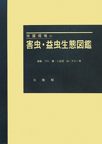 Den'en kankyō no gaichū, ekichū seitai zukan = Guide to pest arthropods and beneficials in Japanese field ebook