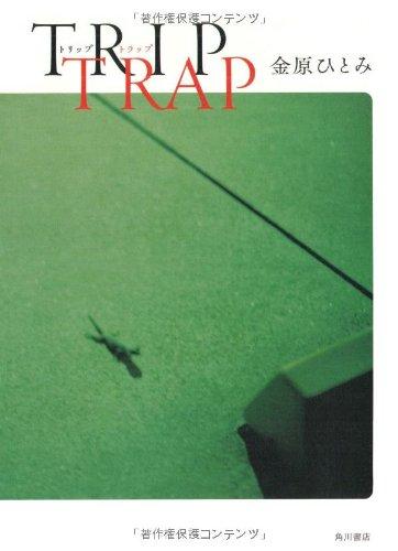 TRIP TRAP  トリップ・トラップ