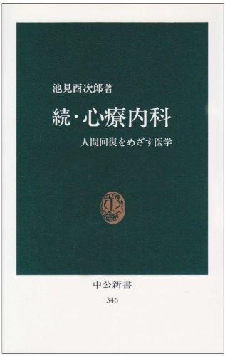 続・心療内科―人間回復をめざす医療 (中公新書 (346))